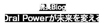 院長Blog Oral Powerが日本を変える
