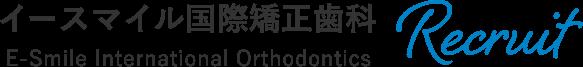イースマイル国際矯正歯科 E-smile International Orthodontics Recruit